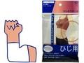 【関節や筋肉の保護・保温に】フィットサポーター ひじ