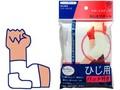 【関節や筋肉の保護・保温に】フィットサポーター ひじ(パット付)