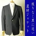 *合冬物*濃紺色シングルジャケット:【日本製】