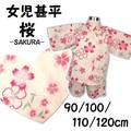 【SALE】かわいい桜柄(白)の子供甚平!90cm〜4サイズ!【お祭り/日本のお土産/イベント】女児
