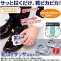 【売価・卸価変更】靴ふきサッサ両面タイプ<Shoe polishing>
