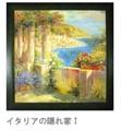 【フランス調☆アートフレーム】イギリス男性作家ロンゴ アートフレーム「絵画」「額絵」