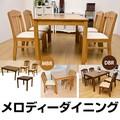 メロディー ダイニング テーブル(75幅・120幅) チェア(2脚入) MBR/DBR
