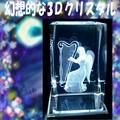 3Dクリスタルアート【ハープ&エンジェル】