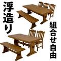 【浮造り】ダイニング テーブル 135cm・180cm/ベンチ 120cm・165cm/チェア ライトブラウン