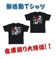 【部活動】Tシャツ在庫限り 特価(文化系)<Tシャツ・和柄・スポーツ・暑さ対策・熱中症対策・漢字>
