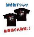【部活動】Tシャツ在庫限り 特価(スポーツ系)<Tシャツ・和柄・スポーツ・暑さ対策・熱中症対策・漢字>