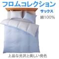 日本製【サックス/フロム(FROM)コレクション】(掛カバー、敷カバー、BOXシーツ、ピロケース)