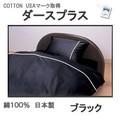 【ブラック/ダースプラス】(掛カバー、敷カバー、BOXシーツ、ピロケース)日本製 寝具