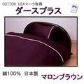 【マロンブラウン/ダースプラス】(掛カバー、敷カバー、BOXシーツ、ピロケース)日本製 寝具