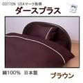 【ブラウン/ダースプラス】(掛カバー、敷カバー、BOXシーツ、ピロケース、セット)日本製 寝具