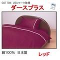 【レッド/ダースプラス】(掛カバー、敷カバー、BOXシーツ、ピロケース、セット)日本製 寝具
