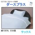 【サックス/ダースプラス】(掛カバー、敷カバー、BOXシーツ、ピロケース、セット)日本製 寝具