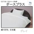 【グレー/ダースプラス】(掛カバー、敷カバー、BOXシーツ、ピロケース、セット)日本製 寝具