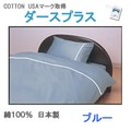 【ブルー/ダースプラス】(掛カバー、敷カバー、BOXシーツ、ピロケース、セット)日本製 寝具