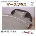 【ベージュ/ダースプラス】(掛カバー、敷カバー、BOXシーツ、ピロケース、セット)日本製 寝具