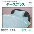 【グリーン/ダースプラス】(掛カバー、敷カバー、BOXシーツ、ピロケース、セット)日本製 寝具