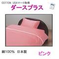 【ピンク/ダースプラス】(掛カバー、敷カバー、BOXシーツ、ピロケース、セット)日本製 寝具