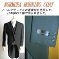 *春夏物*ノームラテックスのモーニングコート2P:ジャケット+ベスト【日本製】
