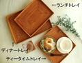 天然ラタン材使用 【トレイ】サイズは大、中、小の3種類!★タピス★