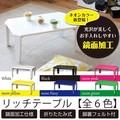 【新生活】【直送可】美しい鏡面加工リッチテーブル【カラフル】【鏡面加工】【テーブル】【送料無料】