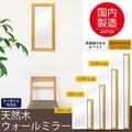 【新生活】壁掛けミラー◎ウォールミラー/天然木/日本製/北欧風/ナチュラル/木製フレーム/鏡/壁掛け/完成品