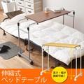 【売れ筋】高さ・幅◎伸縮式ベッドテーブル/サイドテーブル/介護/木目/机/テーブル/キャスター付