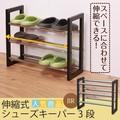 【新生活】伸縮式シューズキーパー3段/シューズラック/靴収納/アイアン/省スペース/軽量/玄関