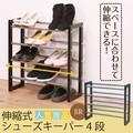 伸縮式シューズキーパー4段/シューズラック/靴収納/省スペース/アイアン/軽量/玄関