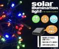 【値下げ品】☆NHKで紹介☆ ソーラーイルミネーションライト LED100灯<マルチカラー>