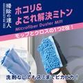 【洗剤なしでも指先感覚でスミまでピカピカ】掃除の達人 ホコリ&よごれ解決ミトン