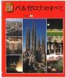 スペインの街角で売っているガイドブック・【バルセロナのすべて】【TODO BARCELONA】