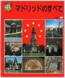スペインの街角で売っているガイドブック【マドリッドのすべて】【TODO MADRID】