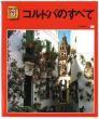 スペインの街角で売っているガイドブック・【コルドバのすべて(TODO CORDOBA)】