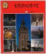 スペインの街角で売っているガイドブック<br>【セヴィリアのすべて(TODO SEVILLA)】