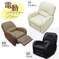 電動リクライニングソファ 1人掛け用 ブラック/ブラウン/アイボリー