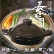 ★長谷園 特選ヘルシー蒸し鍋 黒アメ釉 NC-53