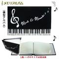 ☆【思い出奏でる☆】メモリアルバム<ピアノ>ヨコ