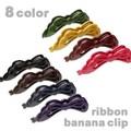 【再入荷】◆大人気!バナナクリップ◆リボン型がお嬢さんキュート!【全8色】