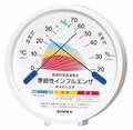 《特価品》【インフルエンザ対策】季節性インフルエンザ 感染防止目安温・湿度計