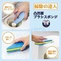 【POP画像】【バスルーム床のヌメリと汚れを簡単キレイ♪】凸凹面ブラシスポンジ