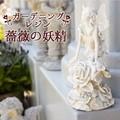 ★初売りSALE特価★ガーデニングレジン・薔薇の妖精/ヨーロピアン