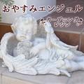 ◆ご予約受付中!◆おやすみエンジェル/ヨーロピアン