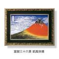 葛飾北斎 アートフレーム【赤富士の絵】和風<樹脂フレーム>