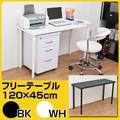 【使用方法は∞、奥行き2サイズ】フリーテーブル 120cm幅 奥行き45cmと60cm BK/WH