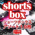 ショーツ☆いろいろ福袋*アソート10枚セット【福袋】