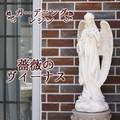 ★初売りSALE特価★ガーデニングレジン・薔薇のヴィーナス