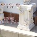 ◆ご予約受付中!◆ガーデニングレジン・薔薇のコラム/ヨーロピアン