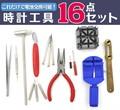 【お徳用セット】◆時計工具◆ 時計メンテナンスの必需品! 時計工具16点セット