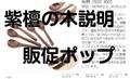 ★販促ポップ★紫檀の木について★